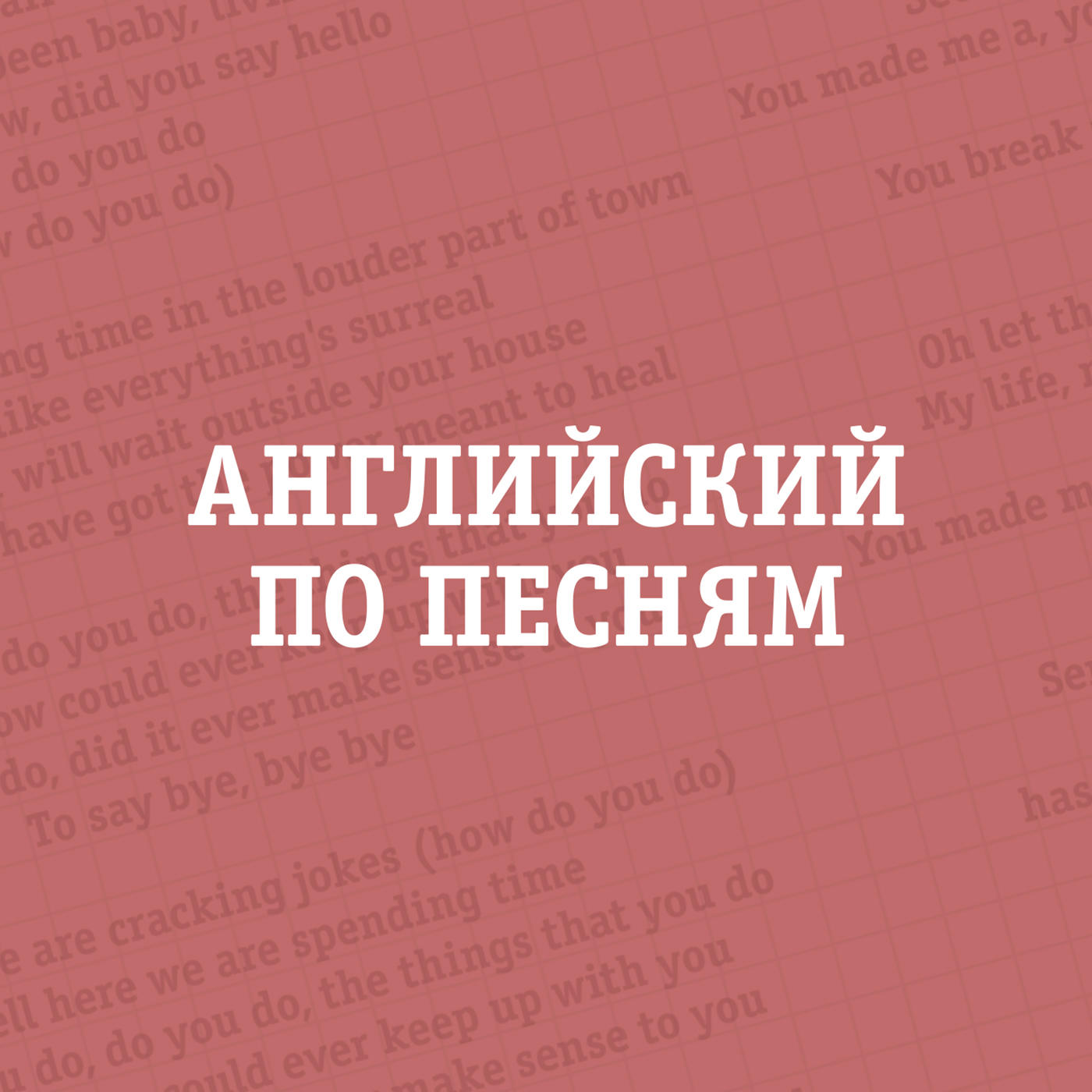 Английский по песням – Разбираем TikTok-хит Deep End от певицы Fousheé