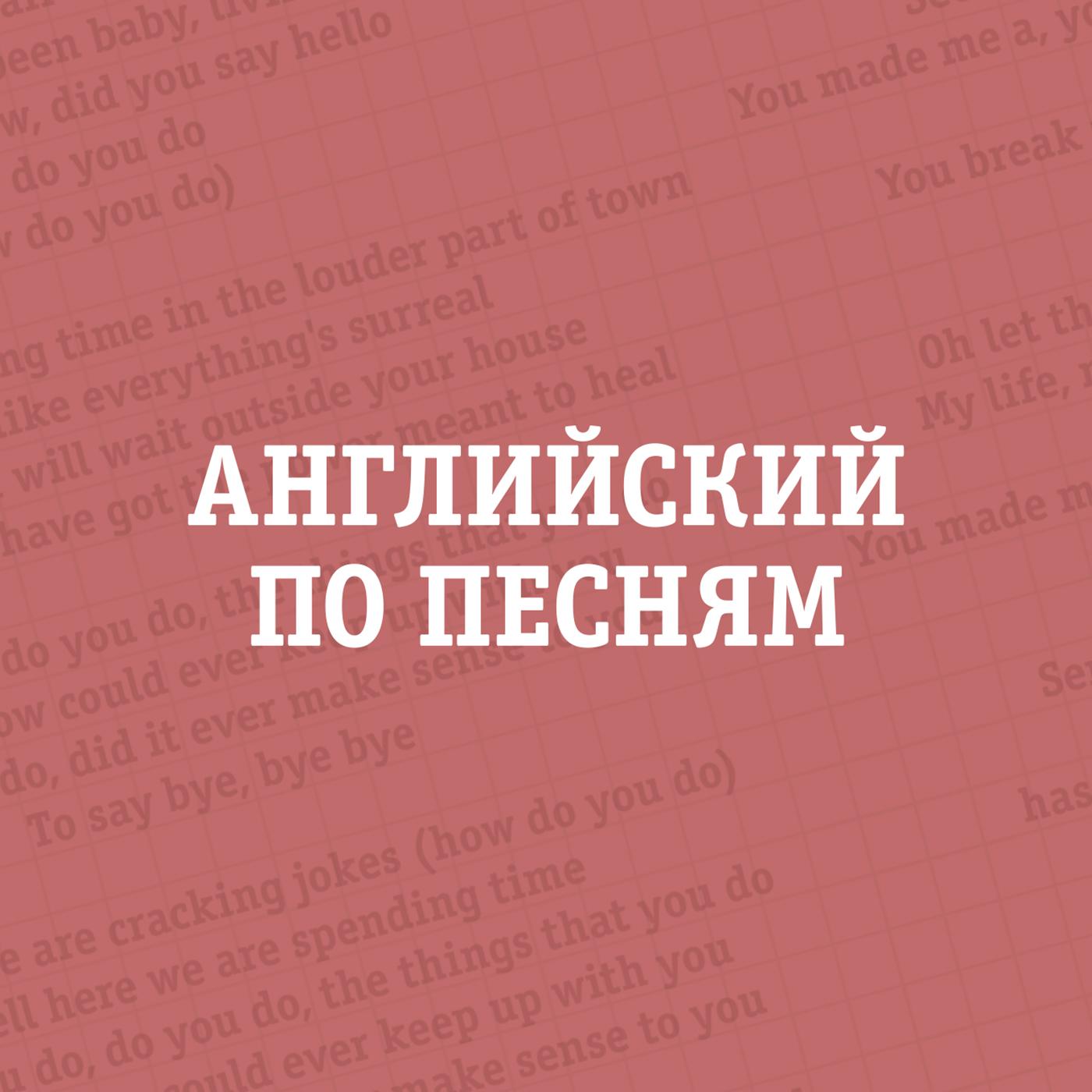 Английский по песням – Ракамакафо и другие слова, которые мы слышим в песнях неправильно