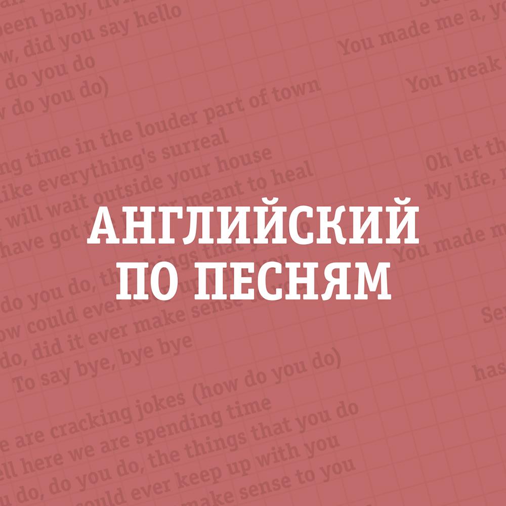 Английский по песням – Пополняем словарный запас фразами из хитов «Евровидения»